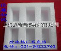 EPE成型 珍珠棉板材 珍珠棉片材 珍珠棉托架 000018