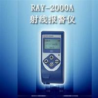 RAY-2000A射线报警仪 RAY-2000A