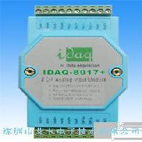 IDAQ-8017+带MODBUS的8路16位模拟量采集模块