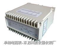 JAA-03DX电量变送器 JAA-03DX