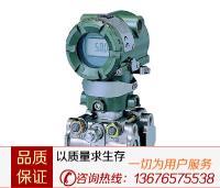 EJA310A优良压力变送器