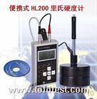 HL200便携式里氏硬度计 HL200便携式里氏硬度计