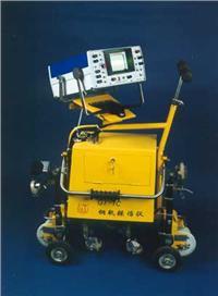 铁路钢轨探伤仪 GT-1C 型