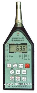 AWA6270A/B/C系列噪声频谱分析仪 AWA6270A/B/C系列噪声频谱分析仪