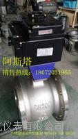 DJJV型电子式电动V型调节球阀