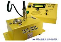 分体式扭力测试仪HM系列