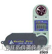 臺灣衡欣 風速/風溫/濕度/露點/高度/大氣壓力計  AZ8909/AZ8910