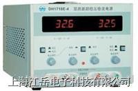 北京大華  雙路直流穩壓穩流電源 DH1718E-4/DH1718E-5
