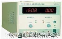 北京大華 直流穩壓穩流電源 DH1722A系列