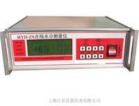 在线纸张水分测量仪 HYD-ZS