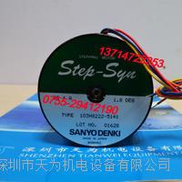 SANYO二相混合式步進電機103H8222-5141 103H8222-5141