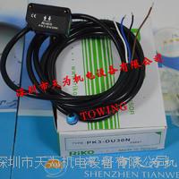 PK3-DU30N台灣力科RIKO光電開關 PK3-DU30N
