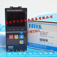 台湾陽明FOTEK温控器 MT20-VE