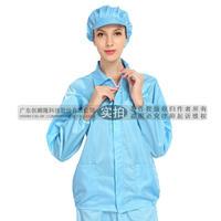 防靜電夾克 CS6681030