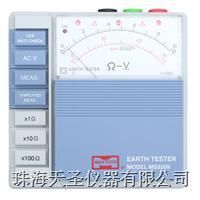 接地電阻測試儀 MS5209