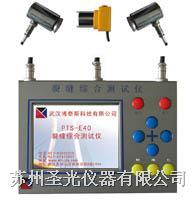 裂縫綜合測試儀 PTS-E40