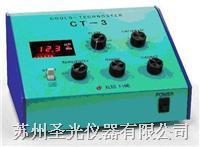 电解膜厚仪 CT-3