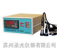 HG系列在線振動監測儀 HG-2801/HG-2802/HG-2804