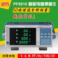 智能電量測量儀 (諧波分析型) PF9810