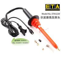 蘇州ETA5220示波器高壓探頭 ETA5220