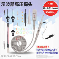 蘇州示波器無源探頭P6501R/Pro P6501R