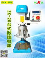 台式数控多轴钻孔机床 ZK-20/ZK-25