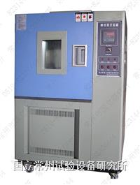 高低温试验箱 GDW系列