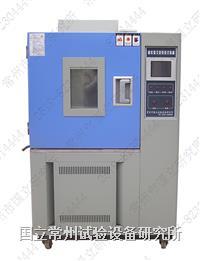 高低溫濕熱交變試驗箱 GDJS系列