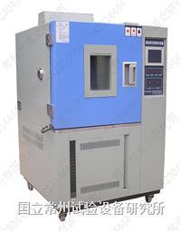 高低温湿热交变试验箱