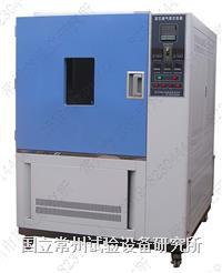 氙燈耐氣候試驗箱 SN-080