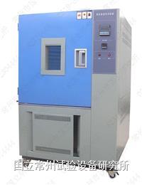 高低溫濕熱試驗箱 GDS-025