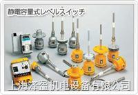 東和TOWA防爆型電容物位計WL-SE/WL-WE