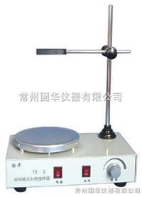 磁力加熱攪拌器 78-1