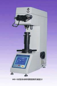 HVS-10Z自动转塔数显维氏硬度计