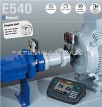 E540激光对中仪中国总代理特价