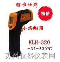 红外线测温仪KLH320