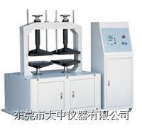 往復壓縮變形試驗機 DZ-8547