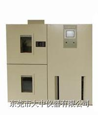 深圳溫度循環衝擊試驗機/深圳高低溫衝擊試驗箱 DZHP係列