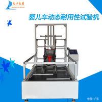 嬰兒車動態耐用性試驗機 DZ-8801B