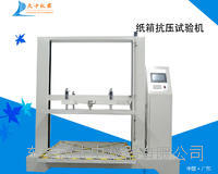 包裝壓縮試驗機 包裝壓縮試驗機