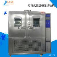 可程式地板恒溫恒濕試驗箱 DZTH-80