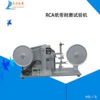 RCA纸带耐磨试验机 DZ-205