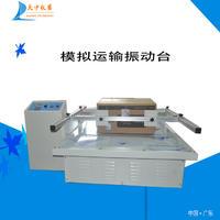 模擬汽車運輸振動台 DZ-603