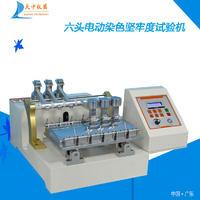 電動摩擦染色堅牢度試驗機 DZ-328