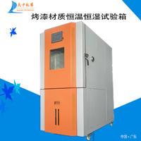 恒温恒湿试验箱-60~150℃ DZ系列