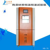 恒温恒湿试验箱0~150℃ DZ系列