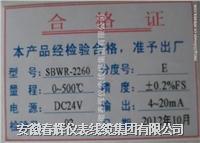SBWR-2260温度变送器 SBWR-2260