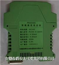 温度变送器 PH333EE