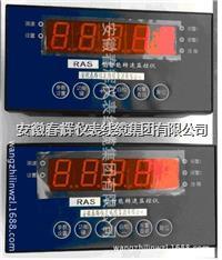 型轉速監視儀 RAS