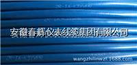 阻燃本安防爆電纜 ZR-IA-K2YPVR    ZR- IA-K3YPVR